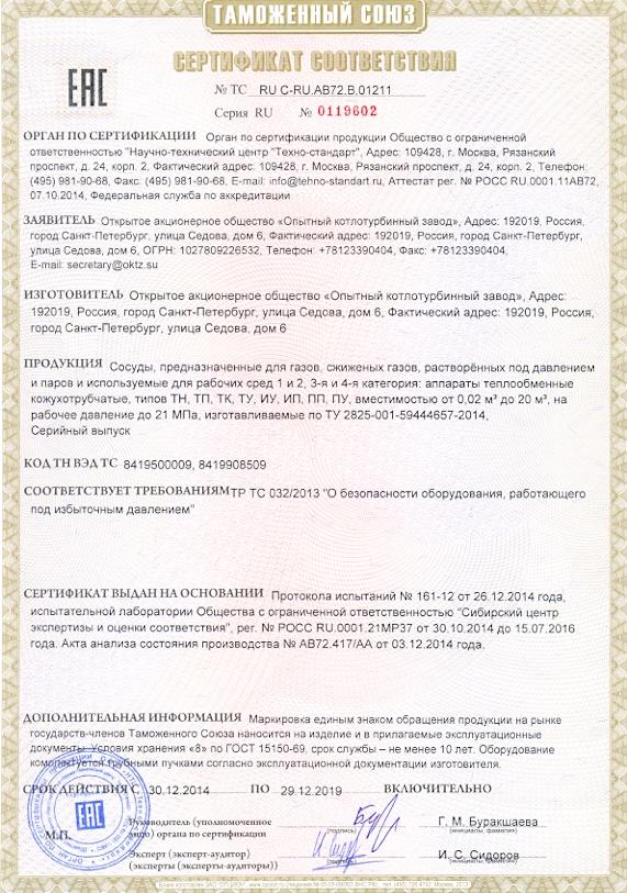 Теплообменники тр тс Кожухотрубный испаритель ONDA LSE 1011 Москва