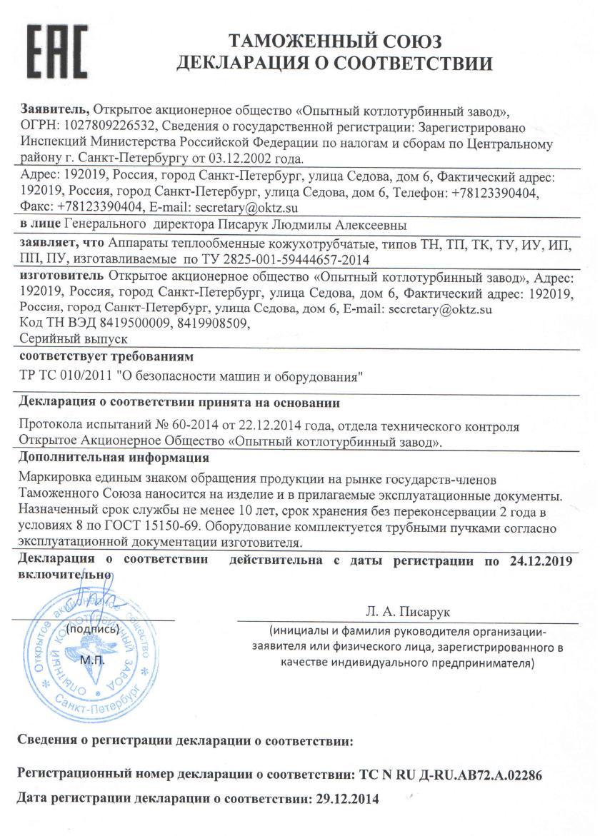 отдых, стоит декларация о соответствии единых требовании кулинаров кондитеров